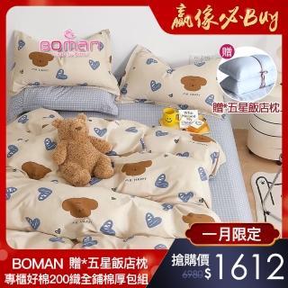 【BOMAN】童趣系列 單/雙/加 專櫃級200織100%精梳純棉全鋪棉兩用被厚包組-床包高度35cm(贈*五星級飯店枕)