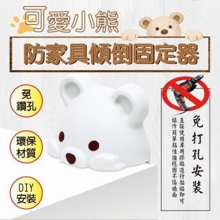 【快樂生活GO】可愛小熊防家具傾倒固定器(防傾倒、家具固定、2入)