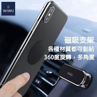 【WiWU】車載磁吸LOTTO支架  手機支架 汽車架(PL701)
