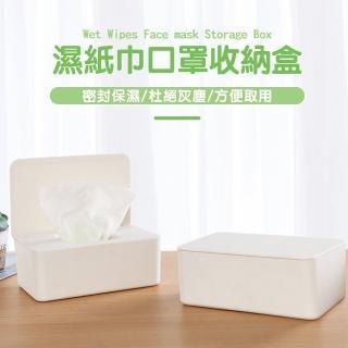 防疫必備【佳工坊】掀蓋式濕紙巾口罩收納面紙盒(1入)