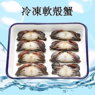 【RealShop 真食材本舖】冷凍軟殼蟹 600g/6-8隻