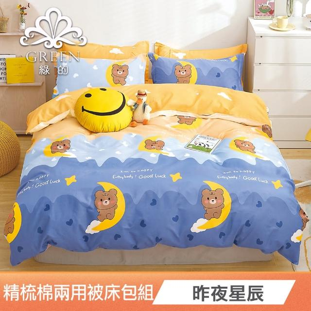 【Green 綠的寢飾】加贈飯店枕 200織精梳純棉兩用被床包組(單/雙/加大 多款任選)