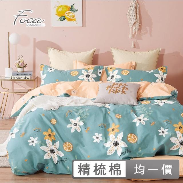 【FOCA】100%精梳純棉兩用被床包組(單/雙/加大