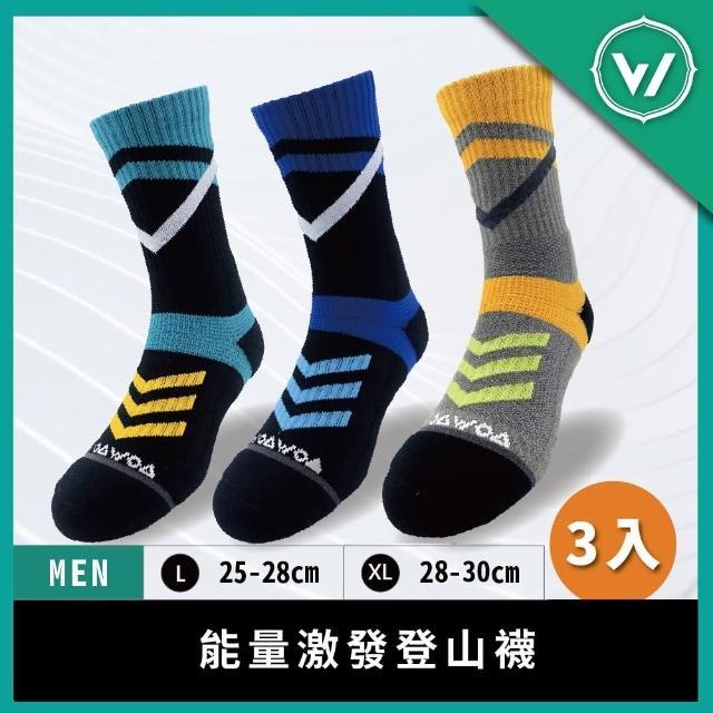 【WOAWOA】能量激發登山襪-高筒-3入優惠組合(登百岳推薦款