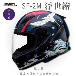 【SOL】SF-2M  浮世繪 藍/紅 全罩 FF-49(安全帽│機車│內襯│鏡片│輕量款│情侶款│全可拆)