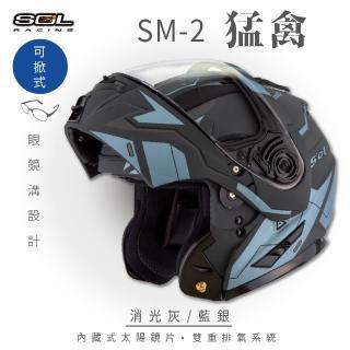 【SOL】SM-2 猛禽 消光灰/藍銀 可樂帽 GM-64(可掀式安全帽│機車│內襯│全可拆內襯│內墨鏡片│GOGORO)