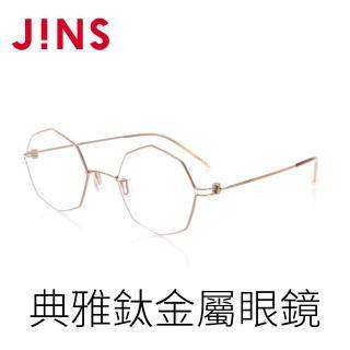 【JINS】典雅多邊鈦金屬眼鏡(特ALTN18S145)/