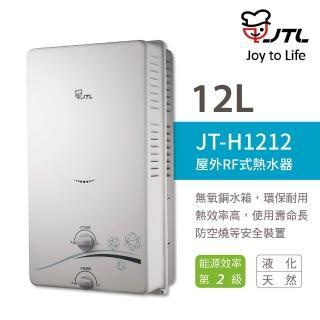 【喜特麗】JT-H1212