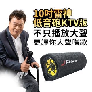 【J-POWER 杰強】10吋雷神低音砲KTV版 JP-SUB-02KTV(KTV)