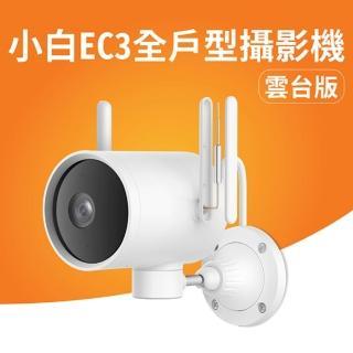 【創米】小白EC3全戶型攝影機雲台版