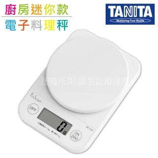 【TANITA】廚房迷你電子料理秤&電子秤-1kg-白色(KF-100-WH輕巧收納廚房好物)