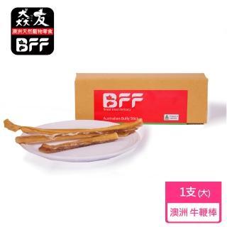 【BFF 猋友】澳洲 奢華 牛棒棒 大 牛鞭 替代 牛腱棒(耐咬 天然狗零食- 清新無臭味)