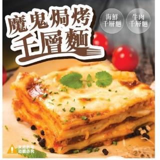 【極鮮配】魔鬼焗烤千層麵-牛肉(270g±10%/包)