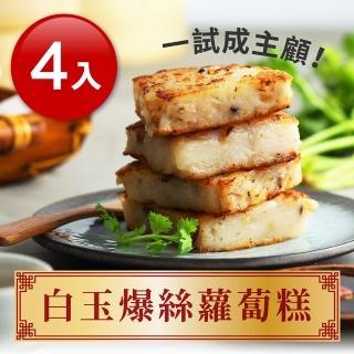 【養心茶樓】熱銷港點 白玉爆絲素蘿蔔糕禮盒(4入組)