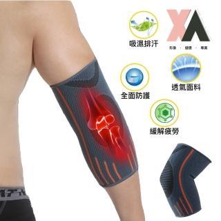 【XA】專業運動針織護肘4001(一雙入)(內側韌帶傷害、尺神經肘隧壓迫症候群、伸展過度負荷症候群)