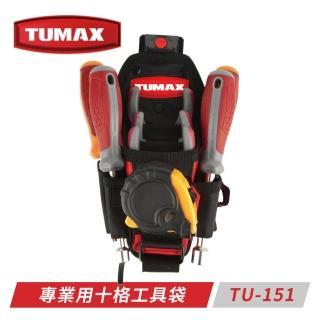 【TUMAX】TU-151 技術人員專用型10格工具袋