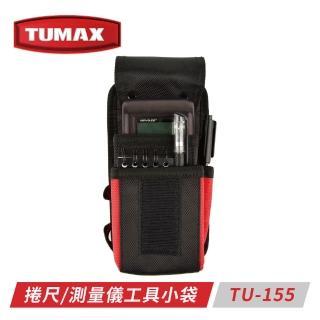 【TUMAX】TU-155 捲尺/測量儀工具小袋