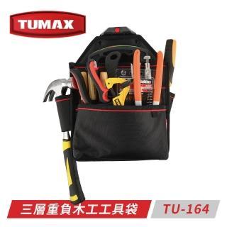 【TUMAX】TU-164 三層重負木工工具袋