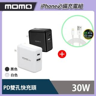 iPhone必備充電組★【YOMIX】PD