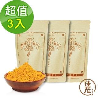 【佳茂精緻農產】台灣頂級紅薑粉3包組(150g/包)
