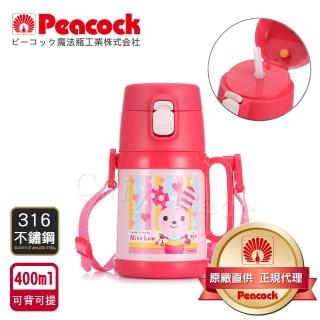 【Peacock 日本孔雀】兒童隨身316不鏽鋼保冷保溫杯 彈蓋式吸管水壺水杯400ML-粉色(握把+背帶設計)