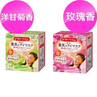 【Kao 花王】2021新柔舒蒸氣眼罩12枚入 平輸商品(無香、薰衣草、洋甘菊、玫瑰、柚香、薄荷、森林浴香)