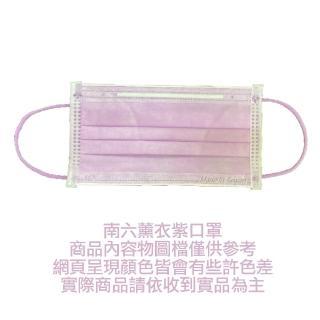 【南六】成人醫用口罩-薰衣紫X2+蜜桃紅X2(雙鋼印 50入x4盒 共200入)