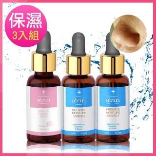 【雙11特惠】arin氧潤 居家煥膚保濕鎖水1+2組(專對粉痘孔肌)