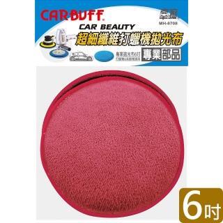 【CARBUFF】車痴超細纖維打蠟機拋光布/適用6吋 MH-8708(4入)