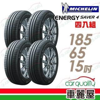 【Michelin 米其林】SAVER 4 省油耐磨輪胎_四入組_185/65/15(車麗屋)
