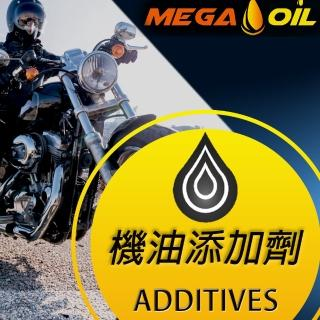 新加坡美加奈米金屬盾機車機油添加劑2入(10ml/罐)
