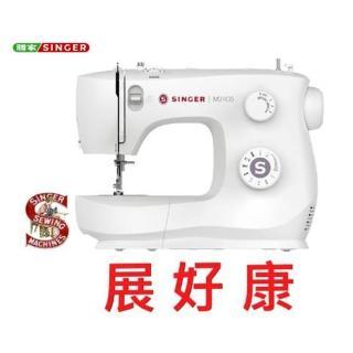 【SINGER 勝家】展好康*A展系列*縫紉機(M-2405)