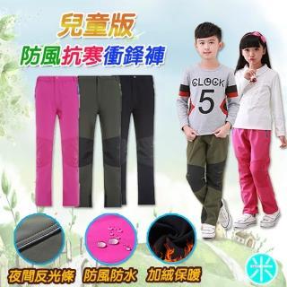 【米原之逸】防風抗寒衝鋒褲-兒童版(防潑水加絨褲