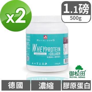 【御松田】頂級乳清蛋白-膠原蛋白配方-2瓶(500g/瓶)