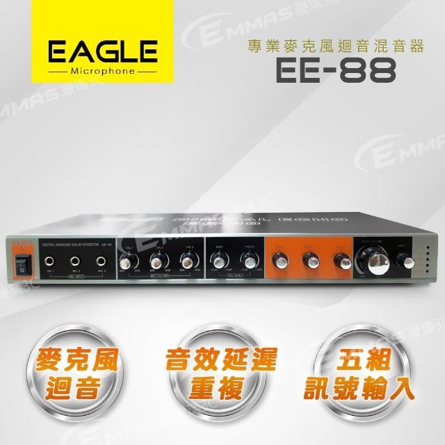 【EAGLE