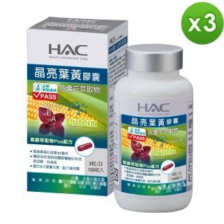 【永信藥品】HAC晶亮葉黃素膠囊(120粒/瓶;3入組)