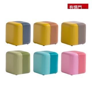 【有情門】雙色迷你糖腳几-多色可選(製作期為10-15個工作天/椅凳/小椅子)