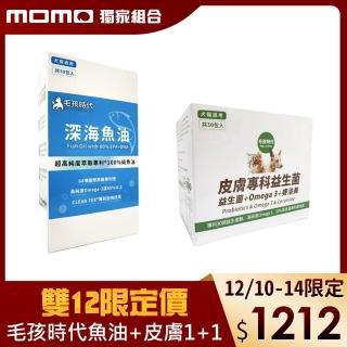 【毛孩時代】專利深海魚油x1盒+皮膚專科益生菌x1盒(雙11特惠皮膚專科組合)