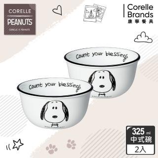 【CorelleBrands 康寧餐具】SNOOPY 經典語錄2件式餐碗組(B01)