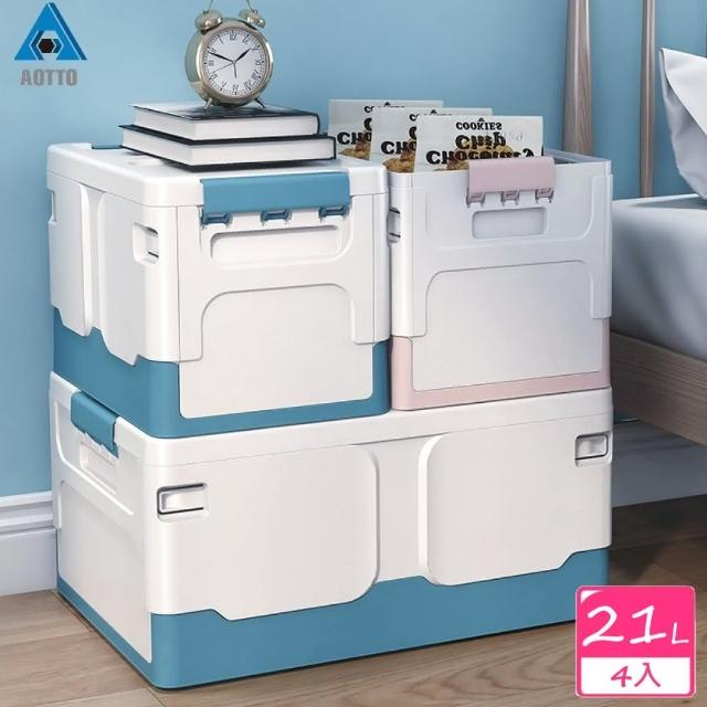 【AOTTO】21L輕巧簡約摺疊收納箱-大號4入(整理箱