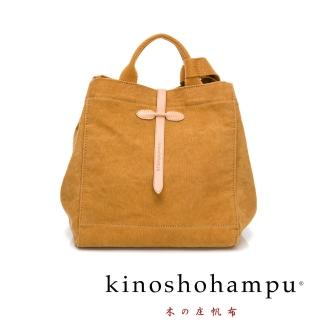 【kinoshohampu】WEEKEND水洗帆布皮飾柔軟托特包(駝)
