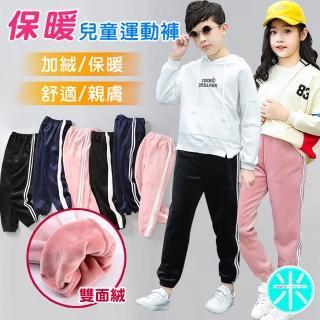 【米原之逸】兒童版金絲絨運動風燈籠褲-口袋款(運動風親膚超保暖雙面絨)/