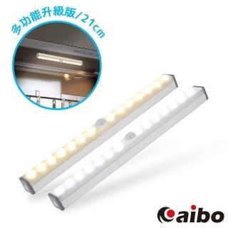 【aibo】升級版多功能 USB充電磁吸式 21cmLED感應燈管(LI-33S)-4入