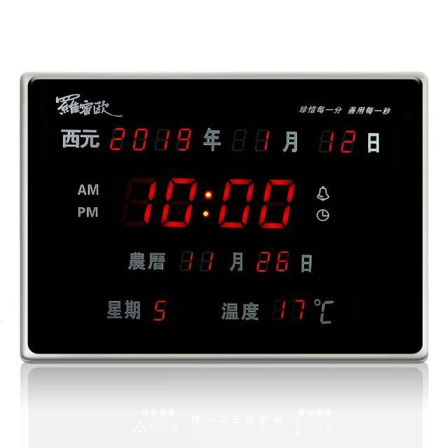 【羅蜜歐】LED數位萬年曆電子鐘