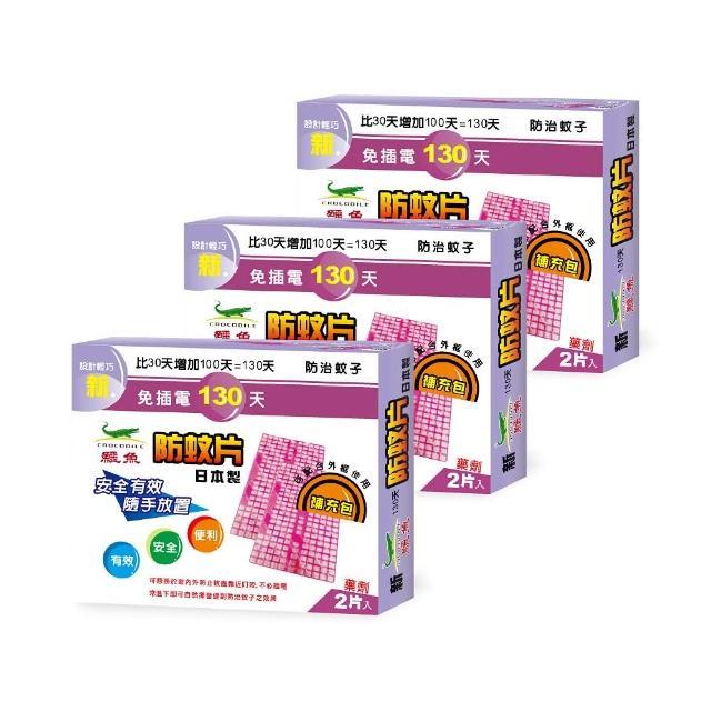【新鱷魚】130天防蚊片補充包(2片/盒)-共3組/