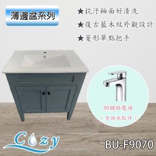 【Cozy衛浴】復古藍 PVC發泡板 落地式浴櫃+面盆龍頭 寬71x深47x高82cm(BU-F9070)