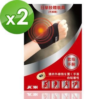 【日華】遠紅外線套指護腕x2盒(日華肢體裝具)