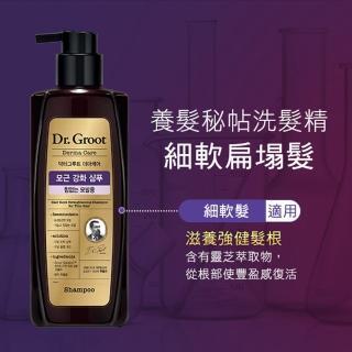 【Dr. Groot】養髮密帖換季健髮增量組(洗髮400ml*2)