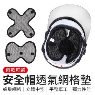 【御皇居】安全帽透氣網格墊(安全帽蜂巢內襯透氣墊)