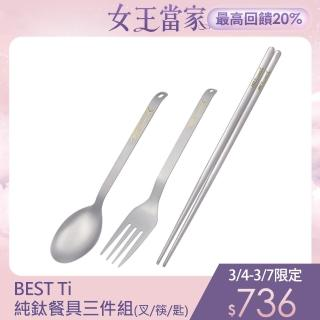 【BEST Ti】純鈦餐具三件組(純鈦方筷/ 純鈦湯匙/ 純鈦叉子)